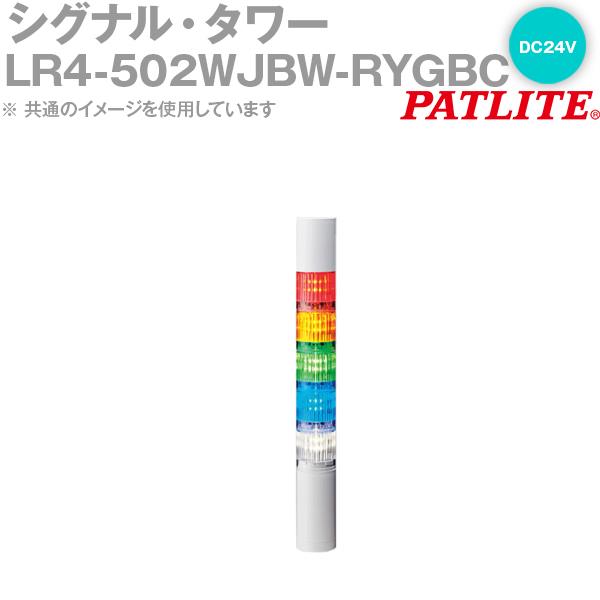 PATLITE(パトライト) LR4-502WJBW-RYGBC シグナル・タワー Φ40mmサイズ 5段 DC24V 赤・黄・緑・青・白 点滅・ブザー有 LRシリーズ SN
