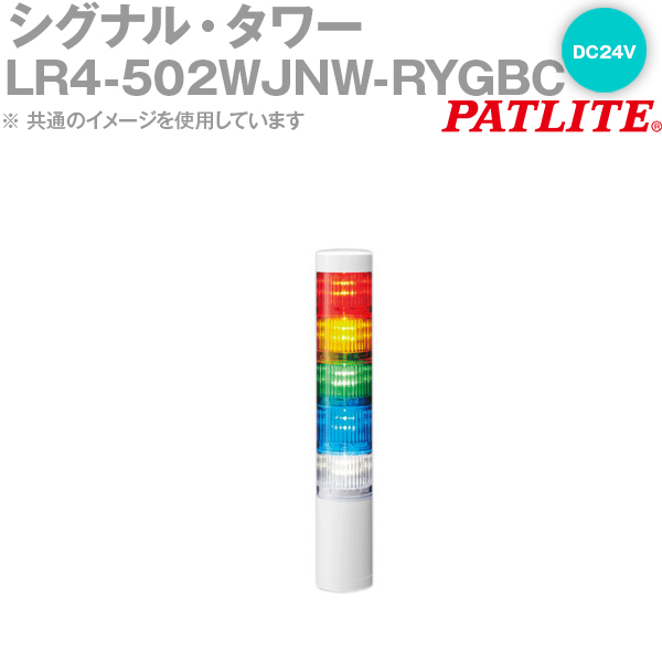 PATLITE(パトライト) LR4-502WJNW-RYGBC シグナル・タワー Φ40mmサイズ 5段 DC24V 赤・黄・緑・青・白 LRシリーズ SN