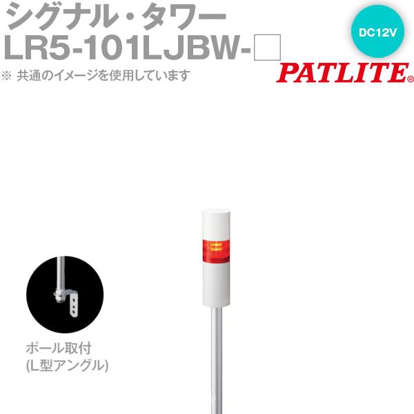 PATLITE(パトライト) LR5-101LJBW-□ 赤/黄/緑 シグナル・タワー Φ50mmサイズ 1段 DC12V 点滅・ブザー有 LRシリーズ SN