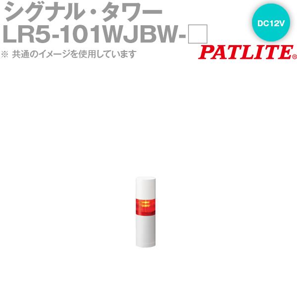 PATLITE(パトライト) LR5-101WJBW-□ 赤/黄/緑 シグナル・タワー Φ50mmサイズ 1段 DC12V 点滅・ブザー有 LRシリーズ SN