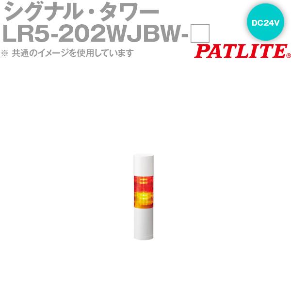 PATLITE(パトライト) LR5-202WJBW-□ 赤・黄/赤・緑 シグナル・タワー Φ50mmサイズ 2段 DC24V 点滅・ブザー有 LRシリーズ SN