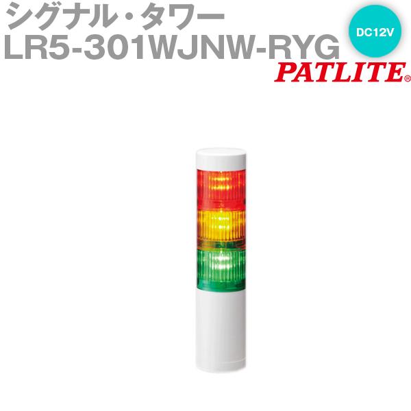 PATLITE(パトライト) LR5-301WJNW-RYG シグナル・タワー Φ50mmサイズ 3段 DC12V 赤・黄・緑 LRシリーズ SN