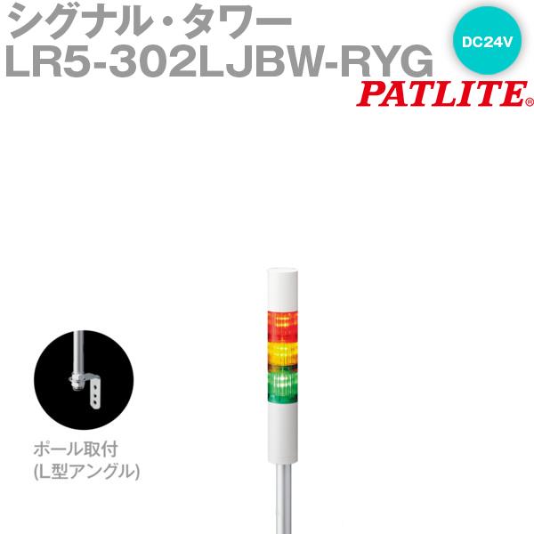 PATLITE(パトライト) LR5-302LJBW-RYG シグナル・タワー Φ50mmサイズ 3段 DC24V 赤・黄・緑 点滅・ブザー有 LRシリーズ SN