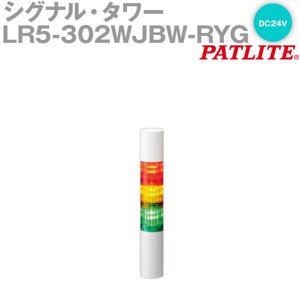 PATLITE(パトライト) LR5-302WJBW-RYG シグナル・タワー Φ50mmサイズ 3段 DC24V 赤・黄・緑 点滅・ブザー有 LRシリーズ SN