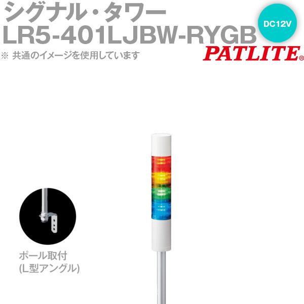 PATLITE(パトライト) LR5-401LJBW-RYGB シグナル・タワー Φ50mmサイズ 4段 DC12V 赤・黄・緑・青 点滅・ブザー有 LRシリーズ SN