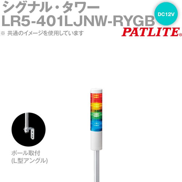 PATLITE(パトライト) LR5-401LJNW-RYGB シグナル・タワー Φ50mmサイズ 4段 DC12V 赤・黄・緑・青 LRシリーズ SN