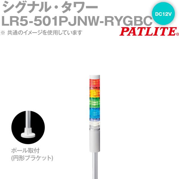 PATLITE(パトライト) LR5-501PJNW-RYGBC シグナル・タワー Φ50mmサイズ 5段 DC12V 赤・黄・緑・青・白 LRシリーズ SN