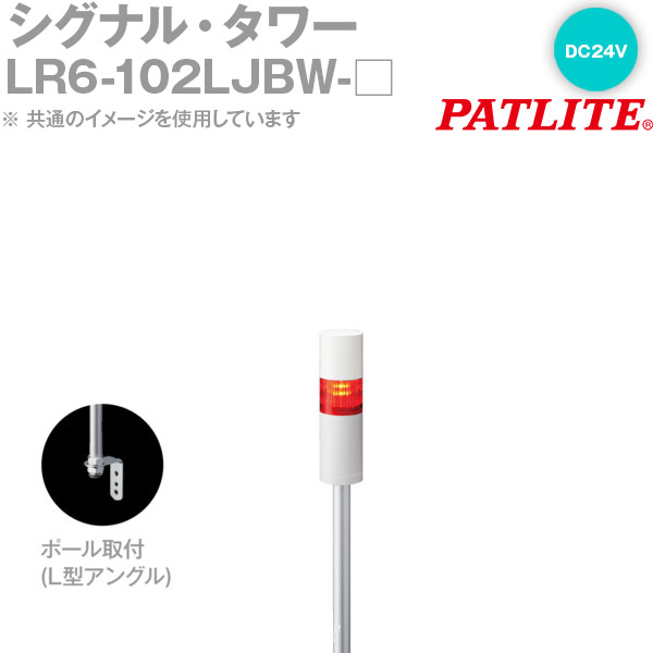 PATLITE(パトライト) LR6-102LJBW-□ 赤/黄/緑 シグナル・タワー Φ60mmサイズ 1段 DC24V 点滅・ブザー有 LRシリーズ SN