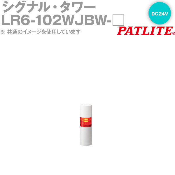 PATLITE(パトライト) LR6-102WJBW-□ 赤/黄/緑 シグナル・タワー Φ60mmサイズ 1段 DC24V 点滅・ブザー有 LRシリーズ SN