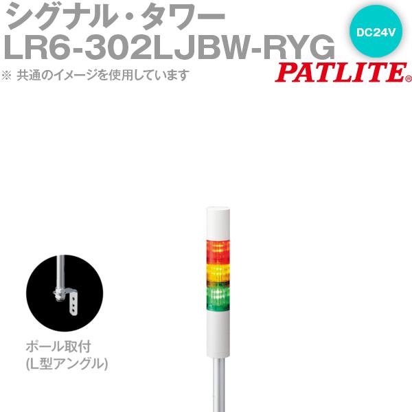 PATLITE(パトライト) LR6-302LJBW-RYG シグナル・タワー Φ60mmサイズ 3段 DC24V 赤・黄・緑 点滅・ブザー有 LRシリーズ SN