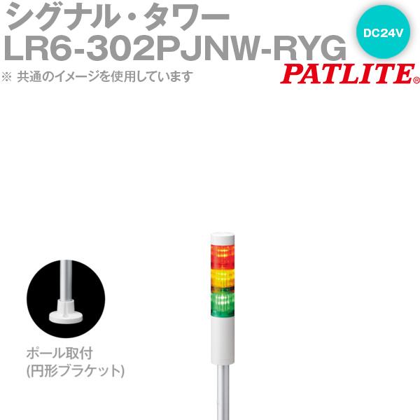 PATLITE(パトライト) LR6-302PJNW-RYG シグナル・タワー Φ60mmサイズ 3段 DC24V 赤・黄・緑 LRシリーズ SN