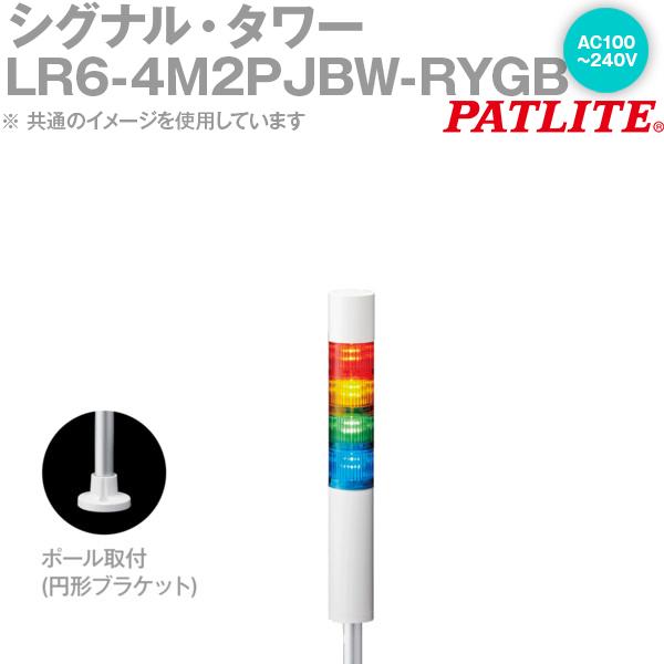 PATLITE(パトライト) LR6-4M2PJBW-RYGB シグナル・タワー Φ60mmサイズ 4段 AC100-240V 赤・黄・緑・青 点滅・ブザー有 LRシリーズ SN