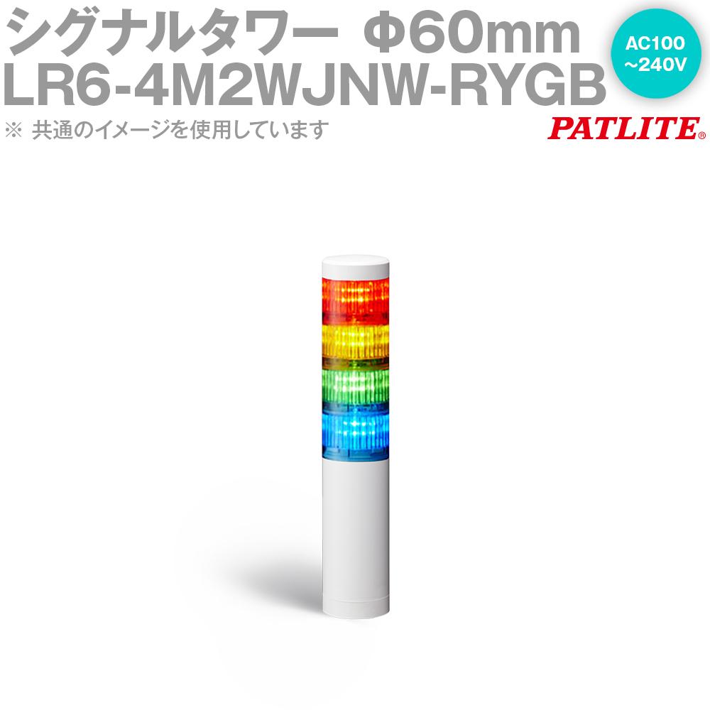 PATLITE(パトライト) LR6-4M2WJNW-RYGB シグナル・タワー Φ60mmサイズ 4段 AC100-240V 赤・黄・緑・青 LRシリーズ SN