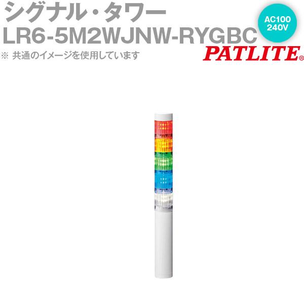 PATLITE(パトライト) LR6-5M2WJNW-RYGBC シグナル・タワー Φ60mmサイズ 5段 AC100-240V 赤・黄・緑・青・白 LRシリーズ SN