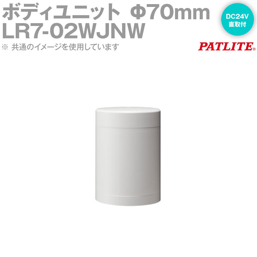 PATLITE(パトライト) LR7-02WJNW ボディユニット Φ70mmサイズ 直取付 DC24V LRシリーズ用 SN