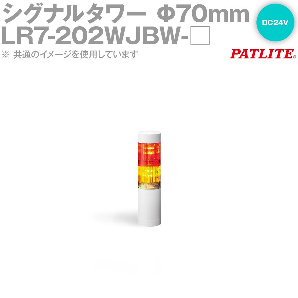 PATLITE(パトライト) LR7-202WJBW-□ 赤・黄/赤・緑 シグナル・タワー Φ70mmサイズ 2段 DC24V 点滅・ブザー有 LRシリーズ SN