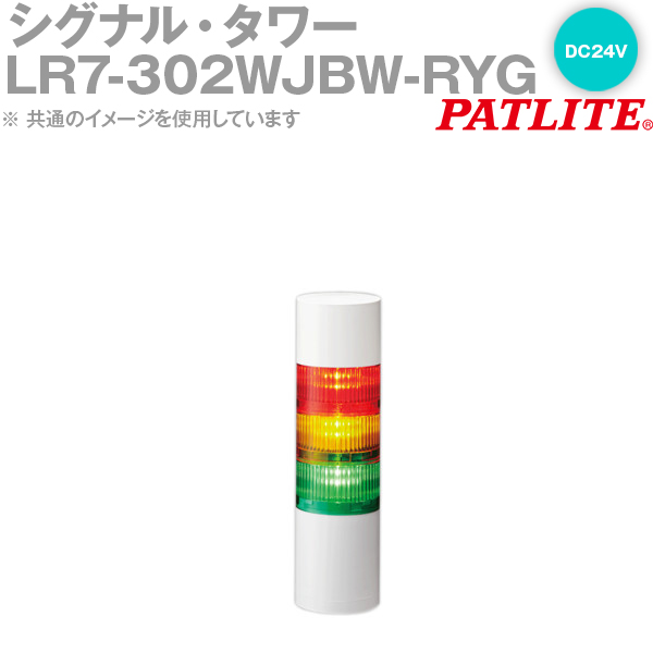 PATLITE(パトライト) LR7-302WJBW-RYG シグナル・タワー Φ70mmサイズ 3段 DC24V 赤・黄・緑 点滅・ブザー有 LRシリーズ SN