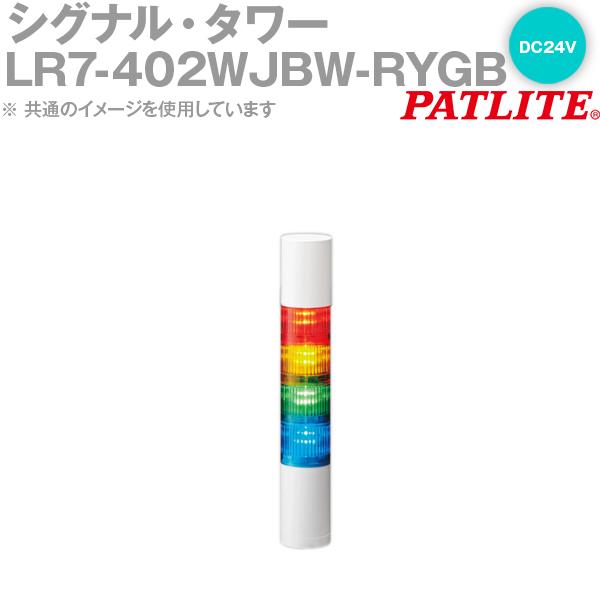 PATLITE(パトライト) LR7-402WJBW-RYGB シグナル・タワー Φ70mmサイズ 4段 DC24V 赤・黄・緑・青 点滅・ブザー有 LRシリーズ SN