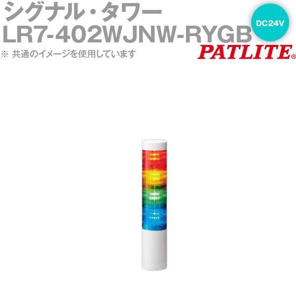 PATLITE(パトライト) LR7-402WJNW-RYGB シグナル・タワー Φ70mmサイズ 4段 DC24V 赤・黄・緑・青 LRシリーズ SN