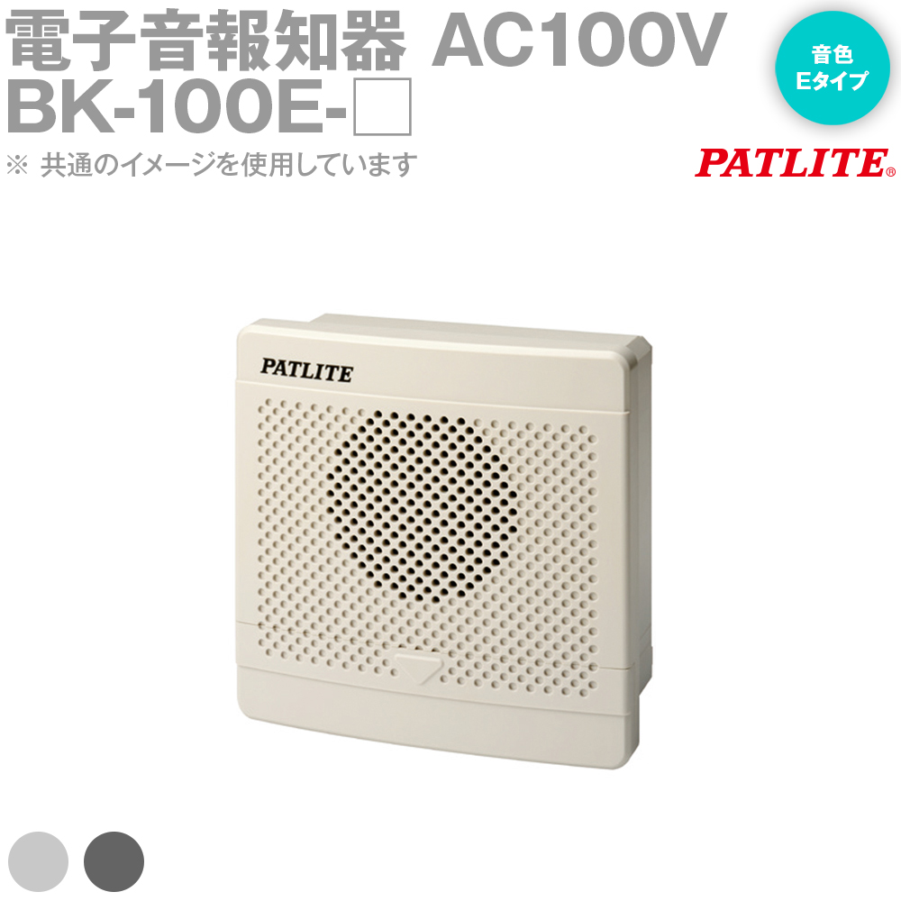 PATLITE パトライト BK-100E-□ 電子報知機 シグナルホン ライトグレー/ダークグレー □120 95dB 定格電圧 : AC 100V SN