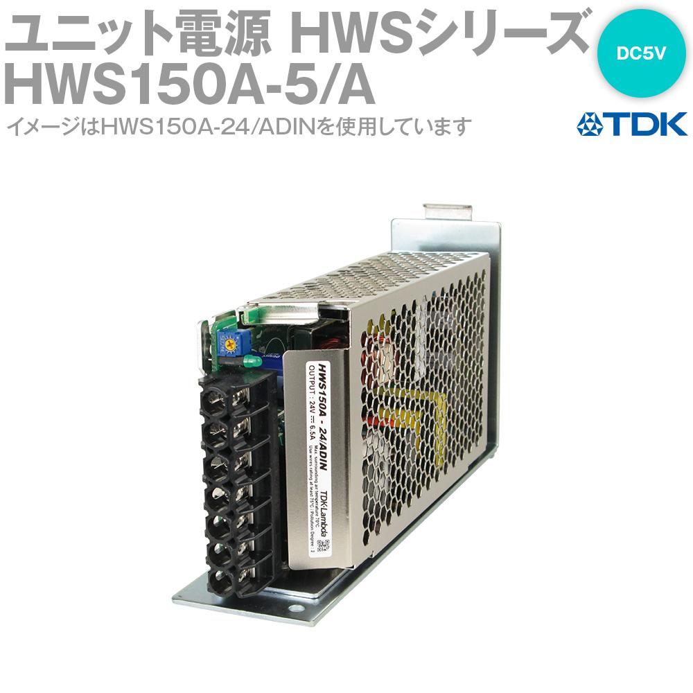 TDKラムダ HWS150A-5/A ユニット電源 150W 30A 5VDC カバー付 NN