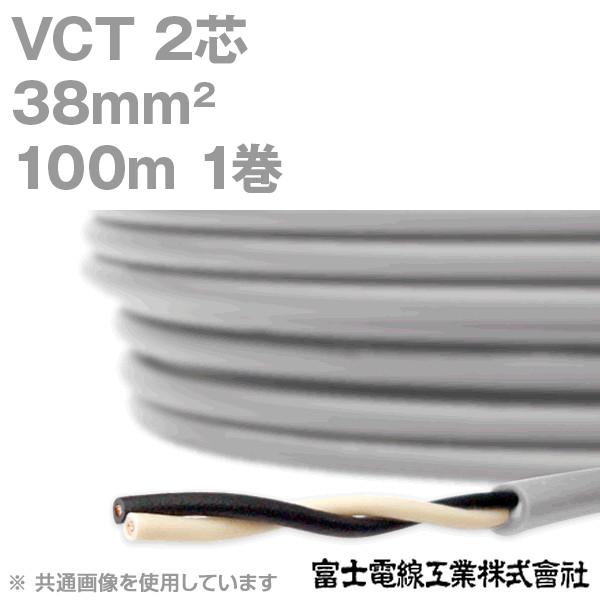 富士電線工業 VCT 38sq×2芯 100m 1巻 キャプタイヤケーブル 600V耐圧ケーブル NN