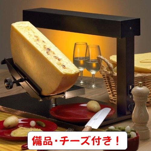 """【業務用ラクレットオーブンヒーター""""セット""""】/ラクレットオーブン/ラクレットヒーター/ラクレットチーズ"""