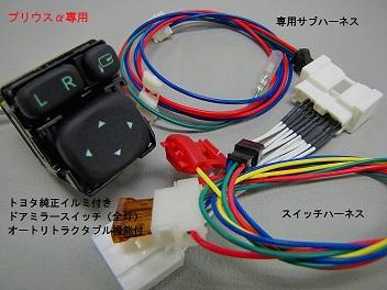 プリウスα オートリトラクタブル機能付ドアミラースイッチセット