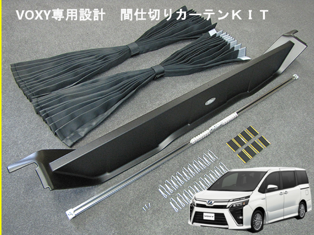 ヴォクシー(VOXY)80系 間仕切りカーテンフルキット 車中泊にマウント色ブラック