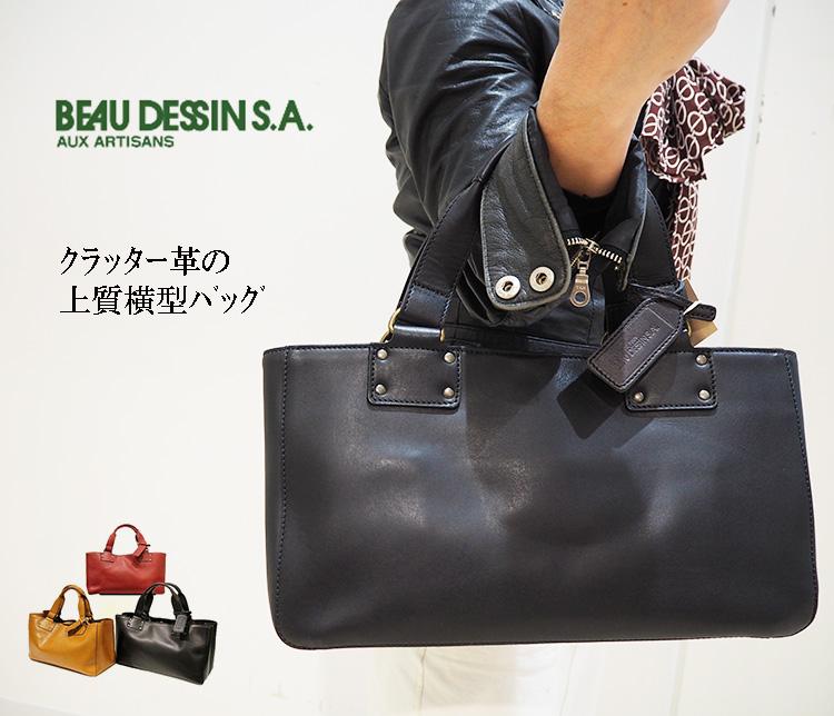 ボーデッサン バッグ BEAU DESSIN 日本製 牛革 レザー CULATTA クラッター スクエア 横型 トートバッグ ハンドバッグ CL478