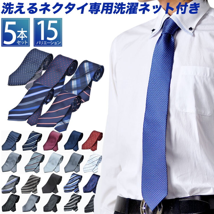 大学生向けのトラッドなネクタイのおすすめを教えてください!
