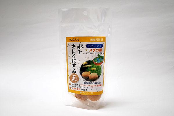 サンミューズ 水をキレイにする玉 メダカ用 【熱帯魚・アクアリウム/水質管理用品/水質調節剤】