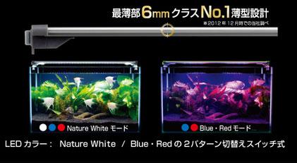 コトブキ フラットLED600 【省エネ&長寿命】 【熱帯魚・アクアリウム/照明/LED】