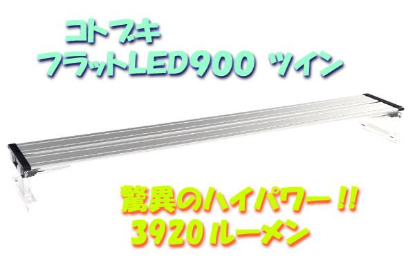 【送料無料】 コトブキ フラットLEDツイン900 シルバー 【熱帯魚・アクアリウム/照明/LED】【北海道・沖縄・離島、別途送料】