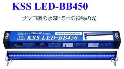 【送料無料】 興和システム KSS LED-BB450 600 【熱帯魚・アクアリウム/照明/LED】【北海道・沖縄・離島、別途送料】