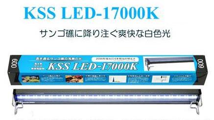 【送料無料】 興和システム KSS LED-17000K 900 【熱帯魚・アクアリウム/照明/LED】【北海道・沖縄・離島、別途送料】