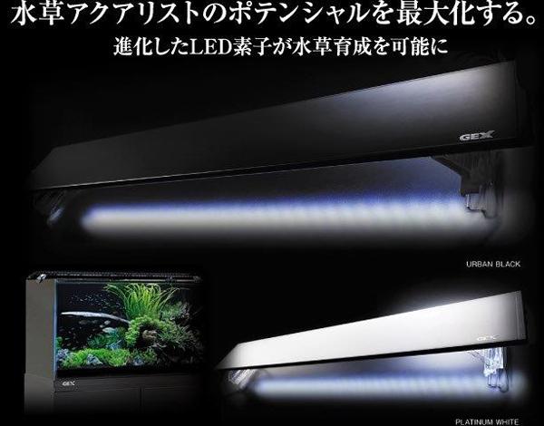 GEX クリアLED PG600・プランツグロウ アーバンブラック 60cm水槽用・水草育成用LEDライト