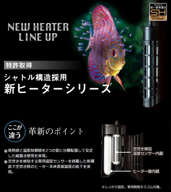 GEX セーフカバーオートヒーター SH36 ヒーターカバー付き 【熱帯魚・アクアリウム/保温器具/オートヒーター】