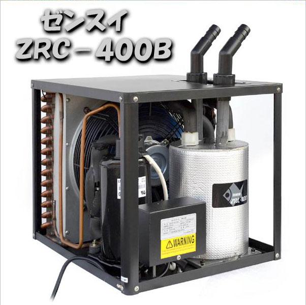 【送料無料】 ゼンスイ ZRC-400B 【熱帯魚・アクアリウム/保冷器具/クーラー】