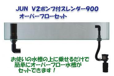 【送料無料】 JUN V2ポンプ付スレンダー900 オーバーフローセット 50Hz(東日本仕様) 【北海道・沖縄・離島、別途送料】