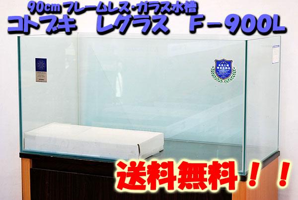 【送料無料】 コトブキ レグラスフラット F-900L 90x45x45cmフレームレスガラス水槽 【北海道・沖縄・離島、別途送料】