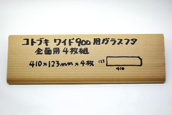 コトブキ ワイド900 全面用ガラスフタ・4枚組 【熱帯魚・アクアリウム/水槽・アクアリウム/ガラスフタ】