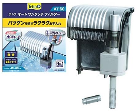 40~60cm水槽に対応する外掛け式フィルターです。 テトラ オートワンタッチフィルター AT-60 【お一人様3個まで】