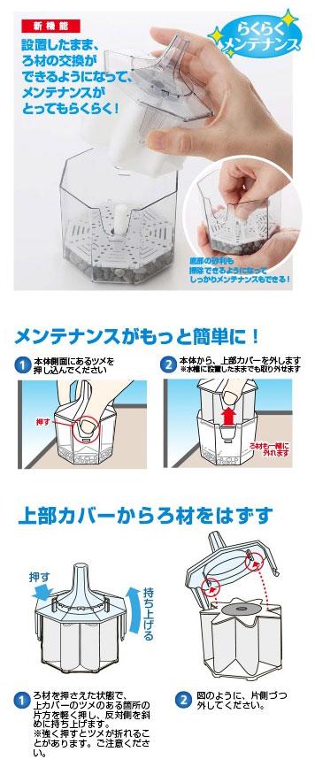 水作エイトコアL 45~6cm水槽用・エアリフト式水中フィルター