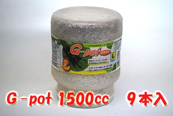 フォーテック菌糸ビン G-pot スタウト 1500cc 9本入 【昆虫/エサ/菌糸瓶】