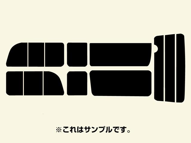 送料無料 トヨタ レジアスエース スーパーロング 220系 サイド2列目左右小窓付き(旧タイプ) カット済みカーフィルム