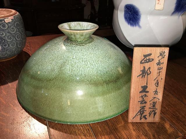 【有田焼 辻修窯】壷(結晶)【初期 辻修 初入選作品】