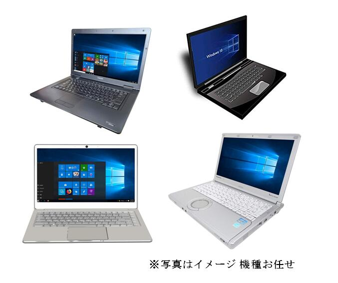 Windows10 Pro 64BIT お任せ 当店厳選 メーカー・機種不問 Core i5以上 4GB 250GB DVD 15.6インチ 無線LAN Office 中古パソコン ノートパソコン