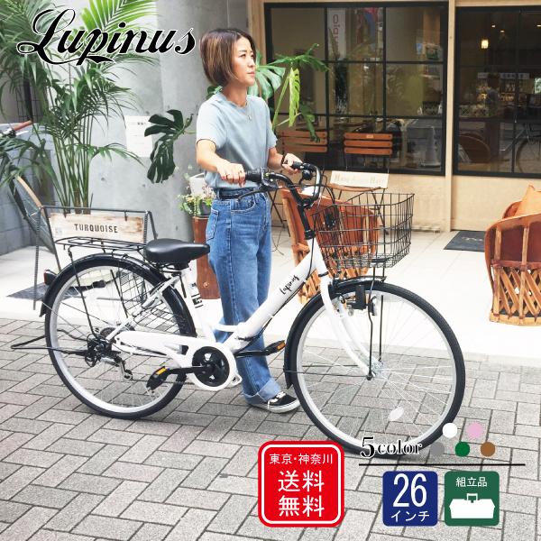 【全国送料無料】【簡易組立】LUPINUS(ルピナス)LP-266UDF-H 折り畳み自転車