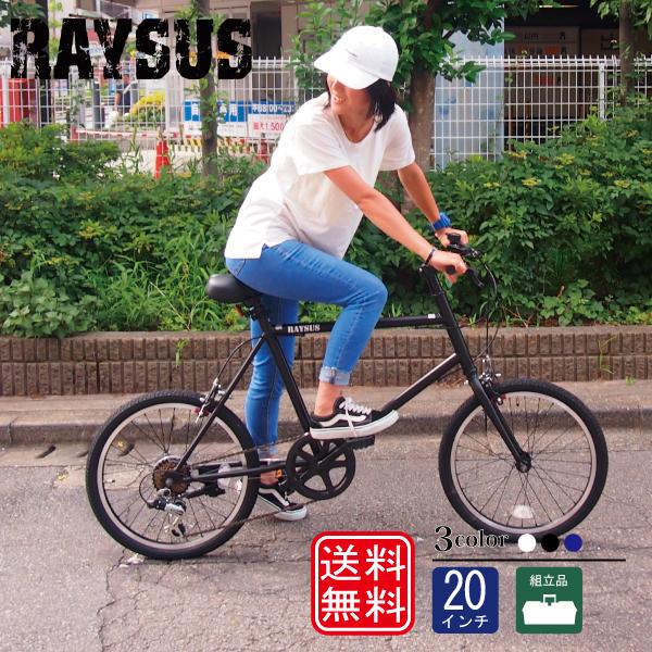 【全国送料無料】【簡易組立】RAYSUS(レイサス)RY-206KTN-H20インチ ミニベロ 小径車 サムシフター 外装6段ギア自転車 2019ss